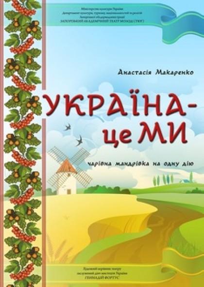 """""""Україна це - ми"""""""