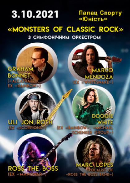 """""""Monsters of Classic Rock"""" з симфонічним оркестром (Запоріжжя)"""