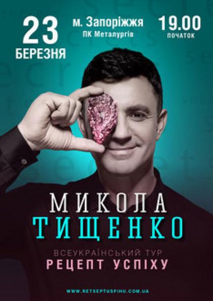 Микола  Тищенко.Рецепт успіху (Запоріжжя)