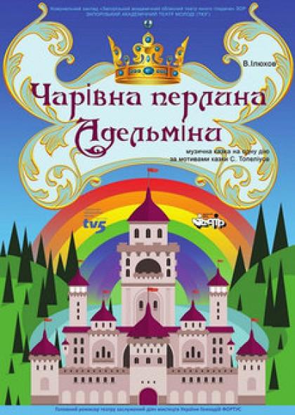 Новорічна програма «Чарівна перлина Адельміни»