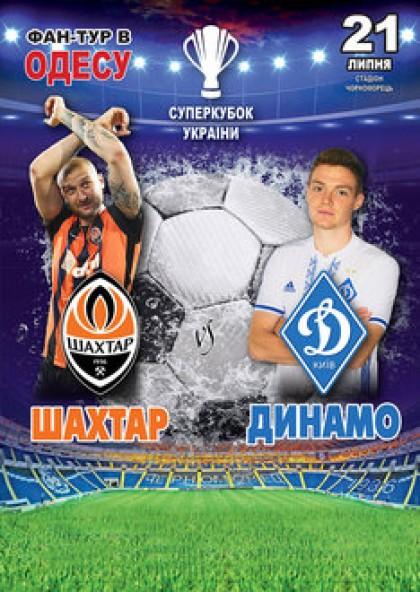 Фан-тур до Одеси Суперкубок України (Запоріжжя)
