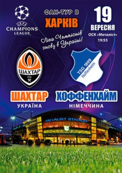 Фан-тур в Харьков Шахтер - Хоффенхайм (Запорожье)